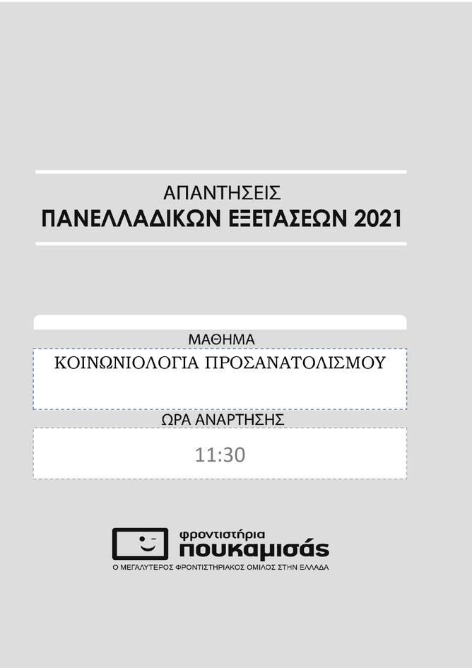 https://cdn.cnngreece.gr/media/news/2021/06/18/270592/photos/snapshot/lyseis_koinoniologia_teliko_page-0001.jpg