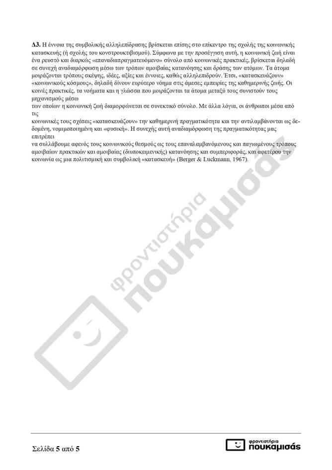 https://cdn.cnngreece.gr/media/news/2021/06/18/270592/photos/snapshot/lyseis_koinoniologia_teliko_page-0005.jpg