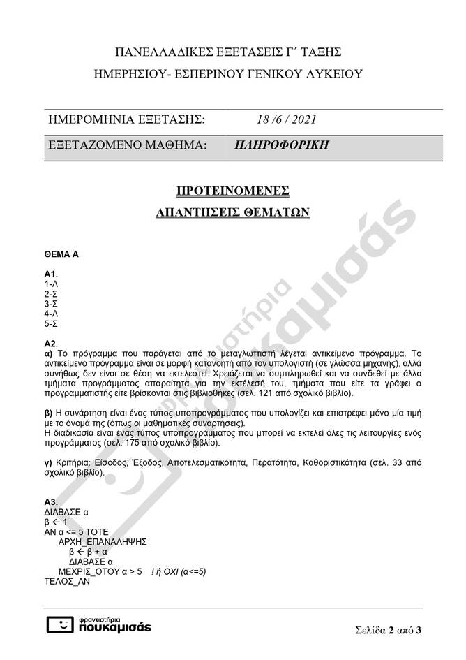 https://cdn.cnngreece.gr/media/news/2021/06/18/270615/photos/snapshot/lyseis_pliroforiki_mexri_B2_page-0002.jpg