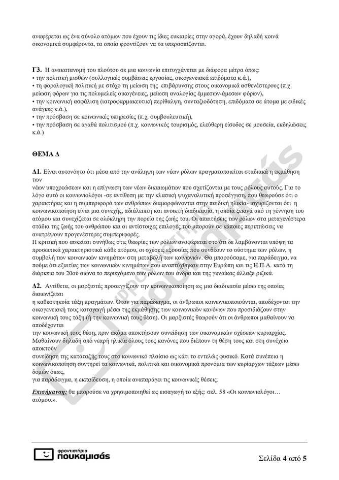 https://cdn.cnngreece.gr/media/news/2021/06/18/270624/photos/snapshot/lyseis_koinoniologia_teliko_page-0004.jpg