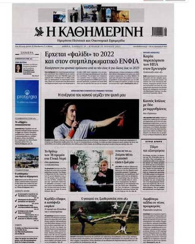 https://cdn.cnngreece.gr/media/news/2021/06/18/270677/photos/snapshot/60ccc56db0e3a.jpg