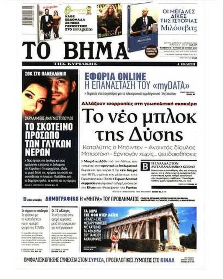 https://cdn.cnngreece.gr/media/news/2021/06/18/270677/photos/snapshot/60ccc5864ea85.jpg