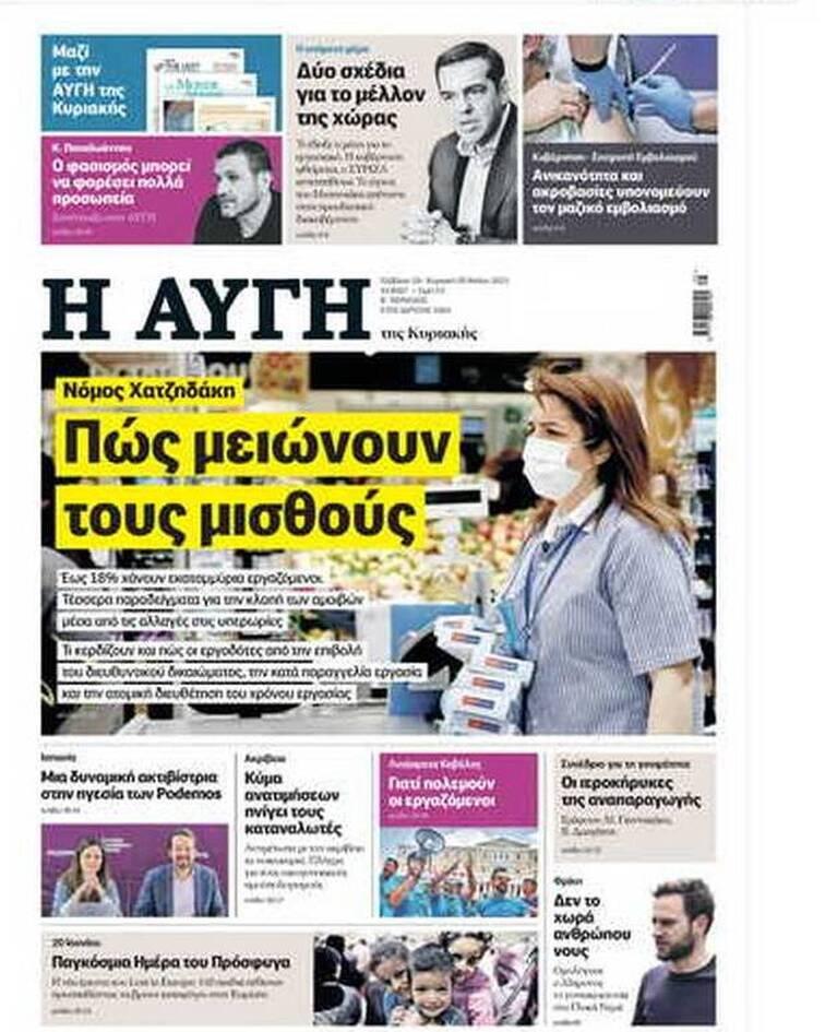 https://cdn.cnngreece.gr/media/news/2021/06/18/270677/photos/snapshot/60ccc5935979d.jpg