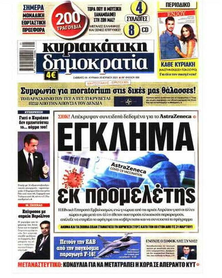 https://cdn.cnngreece.gr/media/news/2021/06/18/270677/photos/snapshot/60ccc5b79c6bf.jpg