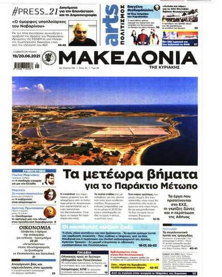 https://cdn.cnngreece.gr/media/news/2021/06/18/270677/photos/snapshot/60ccc630ca337.jpg