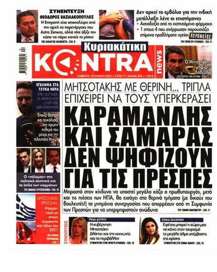 https://cdn.cnngreece.gr/media/news/2021/06/18/270677/photos/snapshot/60ccc6482c551.jpg