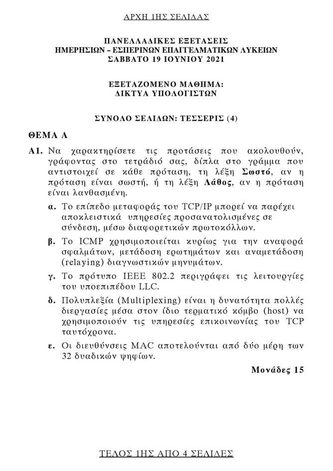 https://cdn.cnngreece.gr/media/news/2021/06/19/270742/photos/snapshot/diktya-upologiston-2021-page-001.jpg