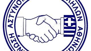 Ένωση Αστυνομικών Υπαλλήλων Αθηνών: Συγχαρητήρια για τη διαλεύκανση της δολοφονίας της Καρολάιν
