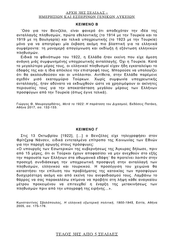 https://cdn.cnngreece.gr/media/news/2021/06/22/271054/photos/snapshot/istoria-4.jpg