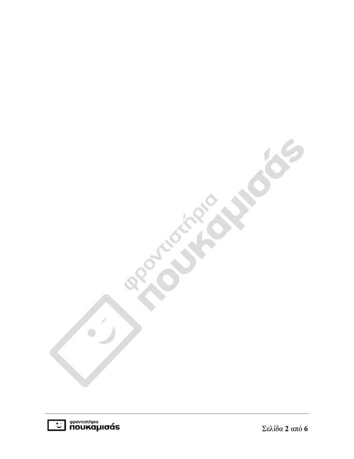 https://cdn.cnngreece.gr/media/news/2021/06/22/271062/photos/snapshot/lyseis_aoth_ola_teliko_page-0002.jpg