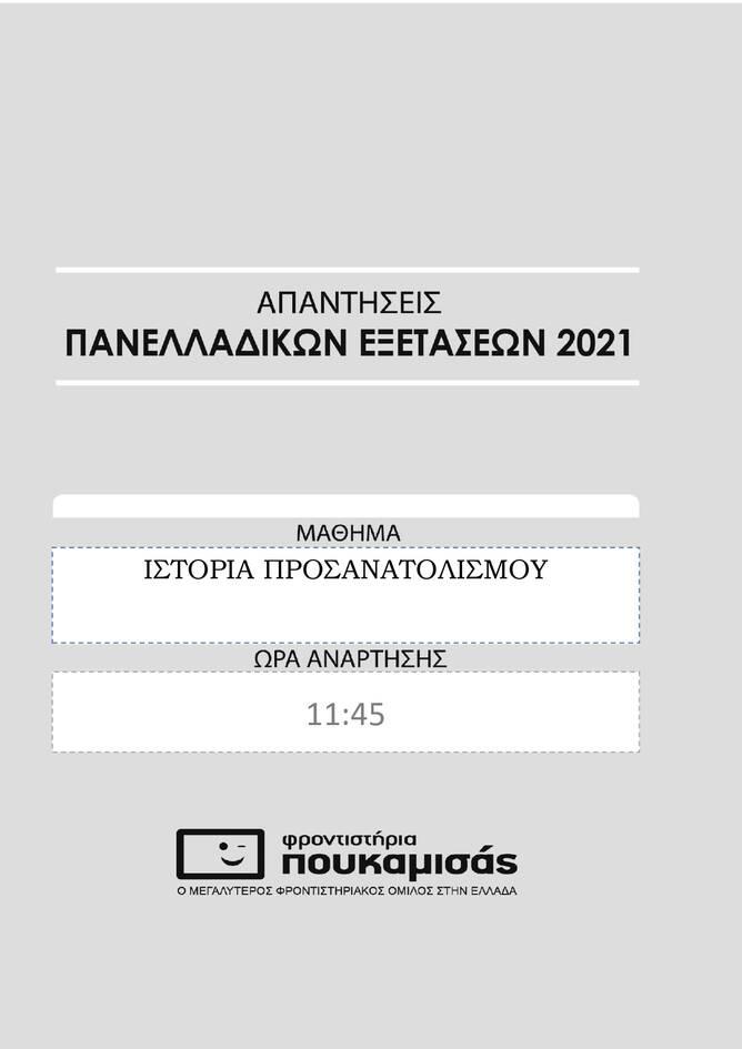 https://cdn.cnngreece.gr/media/news/2021/06/22/271062/photos/snapshot/lyseis_istoria_ola_teliko_page-0001.jpg