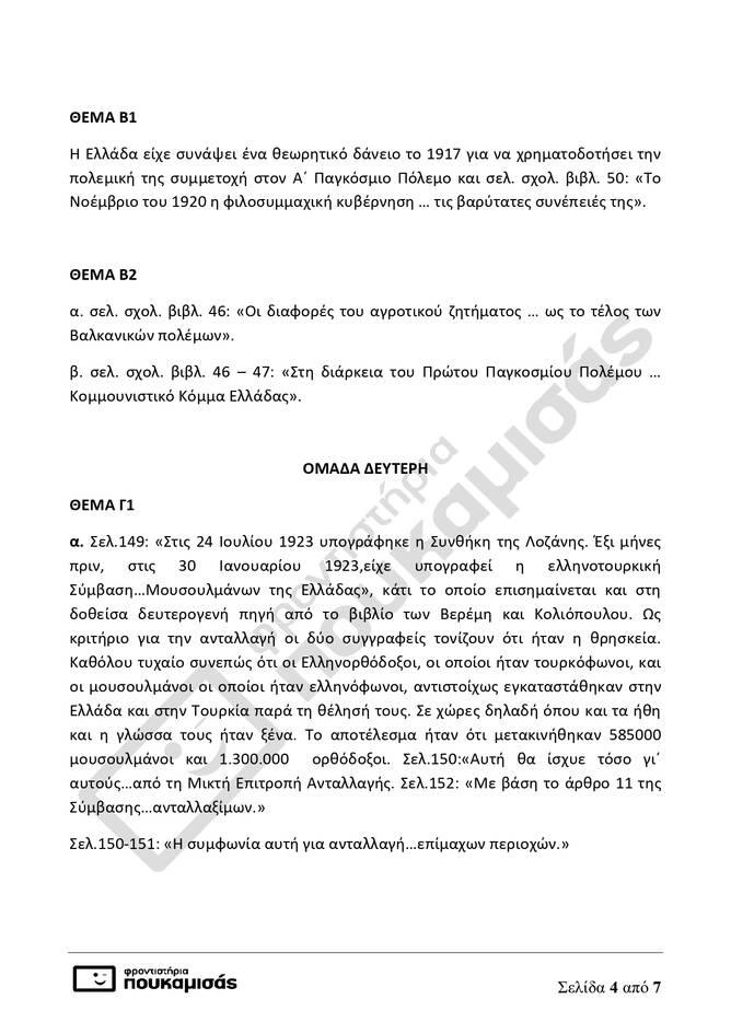 https://cdn.cnngreece.gr/media/news/2021/06/22/271062/photos/snapshot/lyseis_istoria_ola_teliko_page-0004.jpg