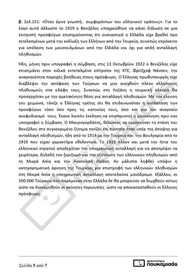 https://cdn.cnngreece.gr/media/news/2021/06/22/271062/photos/snapshot/lyseis_istoria_ola_teliko_page-0005.jpg