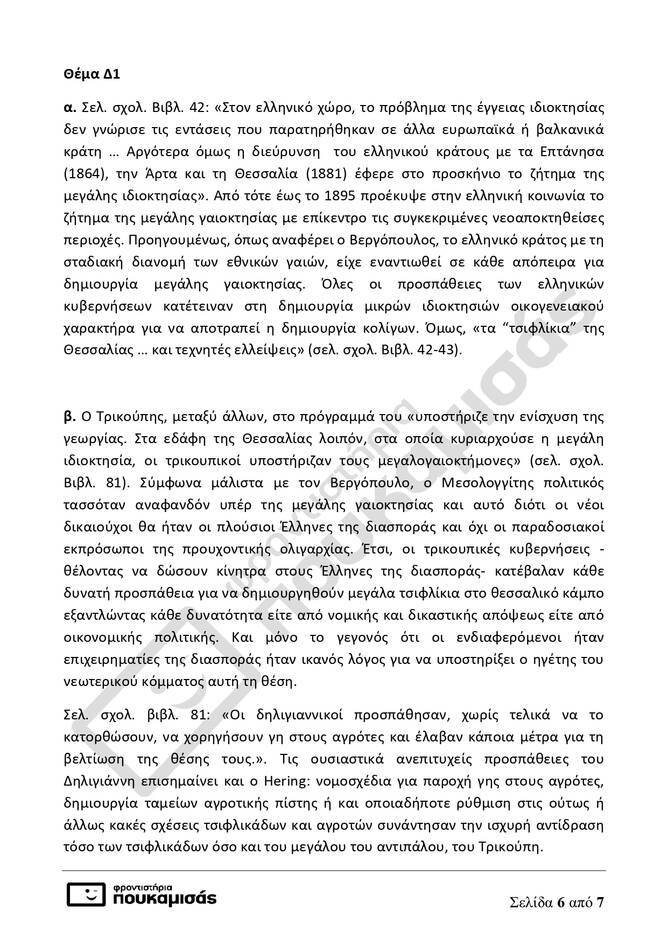 https://cdn.cnngreece.gr/media/news/2021/06/22/271062/photos/snapshot/lyseis_istoria_ola_teliko_page-0006.jpg