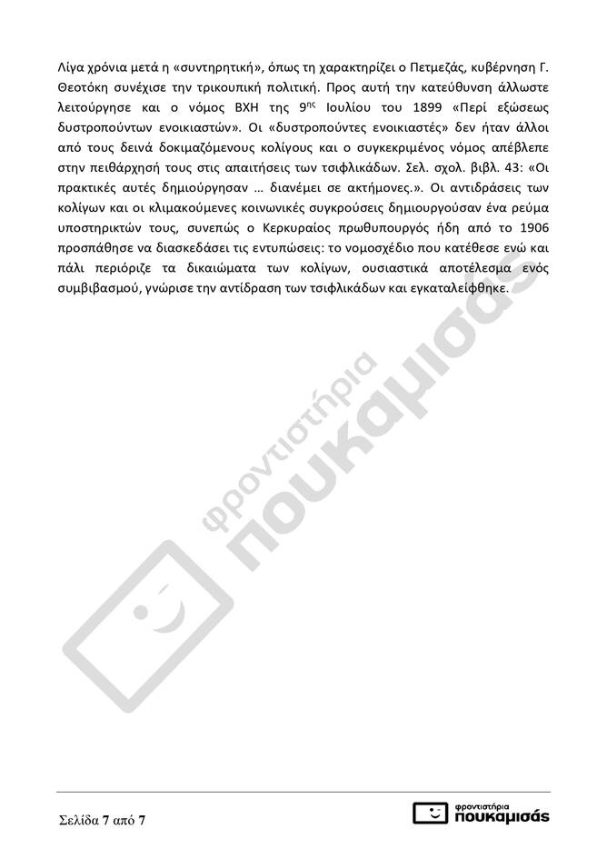 https://cdn.cnngreece.gr/media/news/2021/06/22/271062/photos/snapshot/lyseis_istoria_ola_teliko_page-0007.jpg
