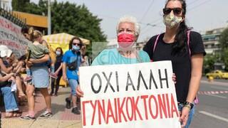 «Όχι άλλη γυναικοκτονία»: Συγκέντρωση έξω από την Ευελπίδων για την Καρολάιν