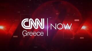 CNN NOW: Τρίτη 22 Ιουνίου 2021