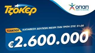 Σε ρυθμό 2,6 εκατ. ευρώ απόψε το ΤΖΟΚΕΡ