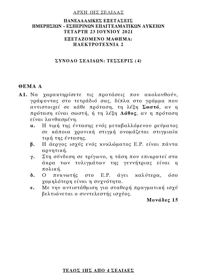 https://cdn.cnngreece.gr/media/news/2021/06/23/271226/photos/snapshot/ilektrotexnia-epal_page-0001.jpg