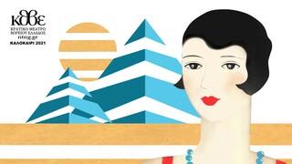 ΚΘΒΕ: Η «Ελένη» του Ευριπίδη στο θέατρο Δάσους