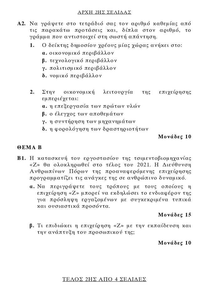 https://cdn.cnngreece.gr/media/news/2021/06/24/271378/photos/snapshot/ARXES_ORGANWSHS_KAI_DIOIKHSHS_2021-7_page-0002.jpg