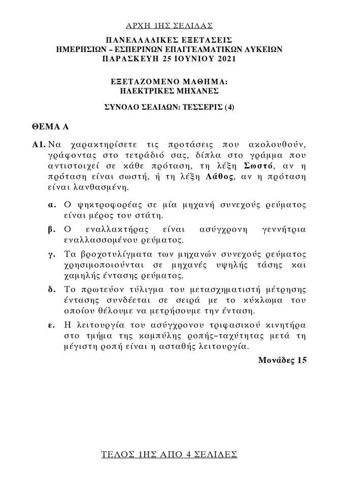 https://cdn.cnngreece.gr/media/news/2021/06/25/271541/photos/snapshot/ilektrikes-mixanes_page-0001.jpg