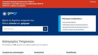 Ενιαίο Πιστοποιητικό Δικαστικής Φερεγγυότητας μέσω του gov.gr