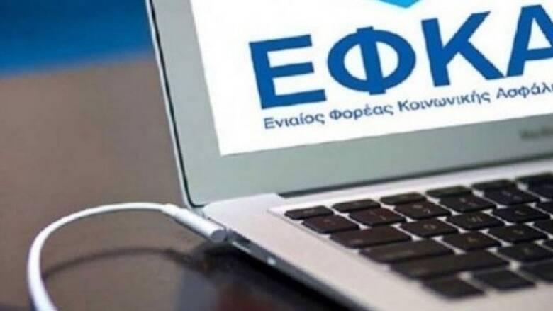 e-ΕΦΚΑ: Σε λειτουργία επτά ηλεκτρονικές υπηρεσίες για οφειλέτες - Ποιες δυνατότητες παρέχονται