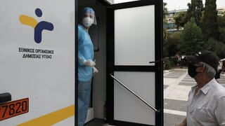 ΕΟΔΥ: Πού θα πραγματοποιηθούν δωρεάν rapid test την Δευτέρα
