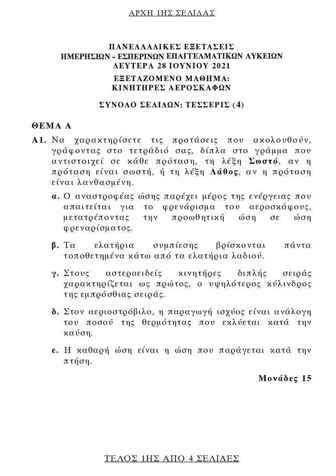 https://cdn.cnngreece.gr/media/news/2021/06/28/271894/photos/snapshot/kinitires-aeroskafon_pages-to-jpg-0001.jpg
