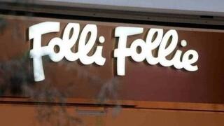 Σκάνδαλο Folli Follie: Νέα πρόστιμα ύψους 24,18 εκατ. ευρώ από την Επιτροπή Κεφαλαιαγοράς