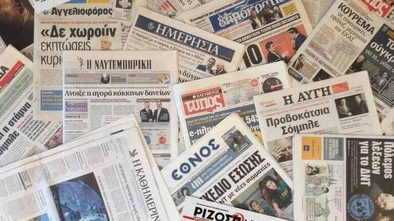 Τα πρωτοσέλιδα των εφημερίδων (1η Ιουλίου)