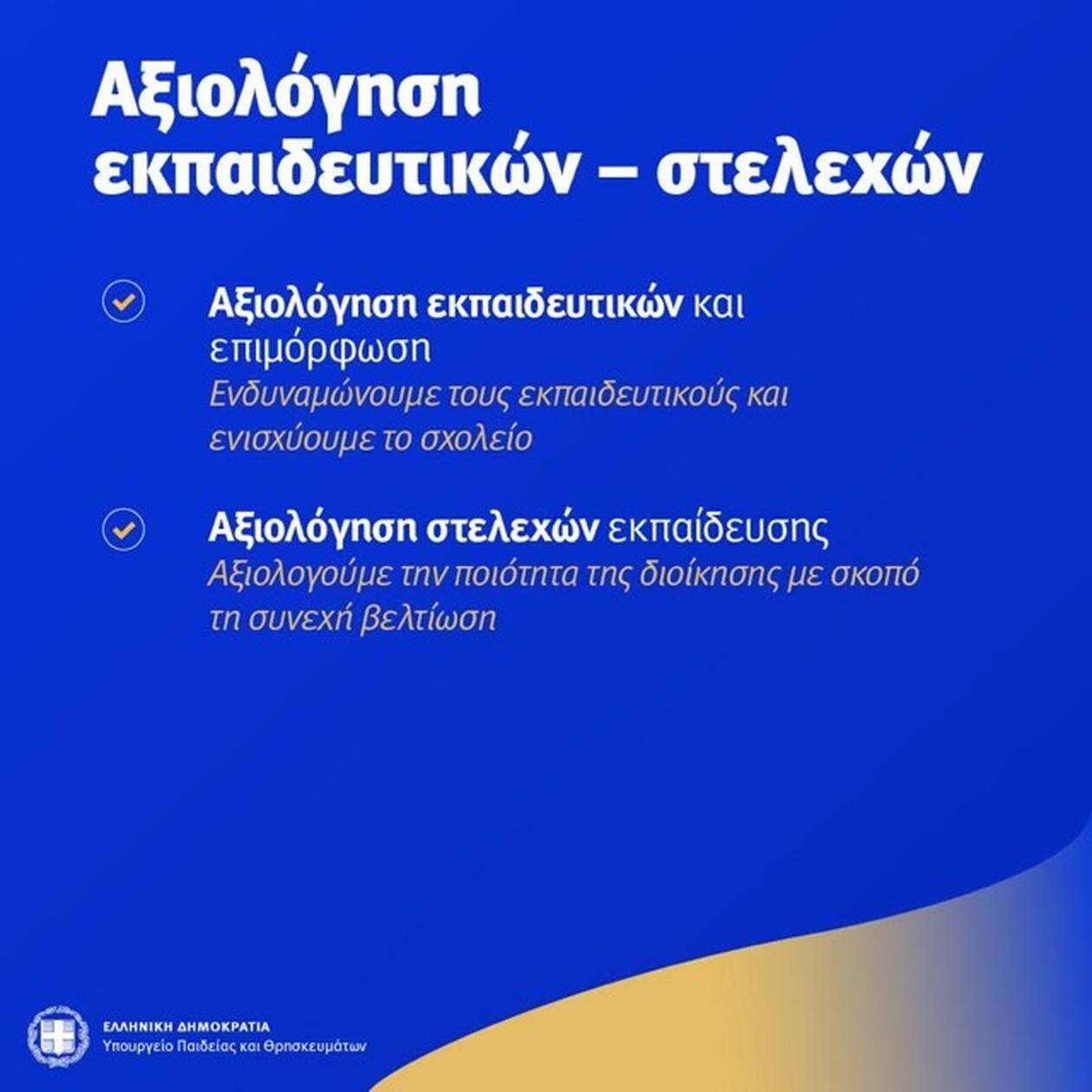 https://cdn.cnngreece.gr/media/news/2021/07/01/272330/photos/snapshot/sxoleio1.jpg