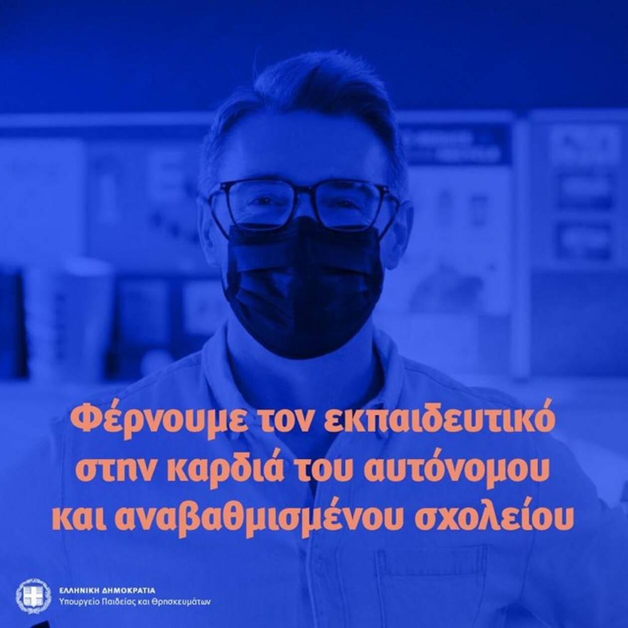 https://cdn.cnngreece.gr/media/news/2021/07/01/272330/photos/snapshot/sxoleio3.jpg