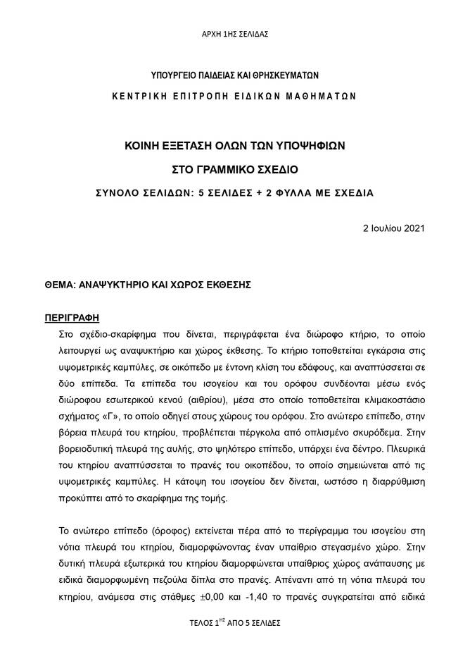 https://cdn.cnngreece.gr/media/news/2021/07/02/272469/photos/snapshot/grammiko-sxedio_page-0001.jpg