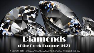Στις 7 Ιουλίου η εκδήλωση Diamonds of the Greek Economy 2021