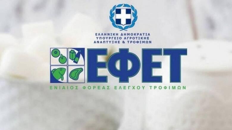 ΕΦΕΤ: Ανακαλεί καπνιστό σολωμό και κουλουράκια κανέλας ως μη ασφαλή