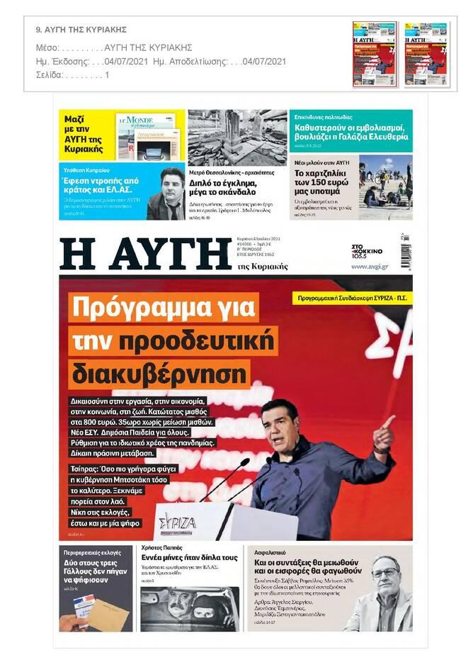 https://cdn.cnngreece.gr/media/news/2021/07/03/272635/photos/snapshot/avgi.jpg