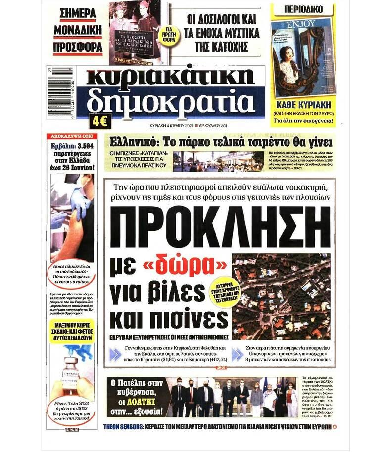 https://cdn.cnngreece.gr/media/news/2021/07/03/272635/photos/snapshot/dimokratia.jpg