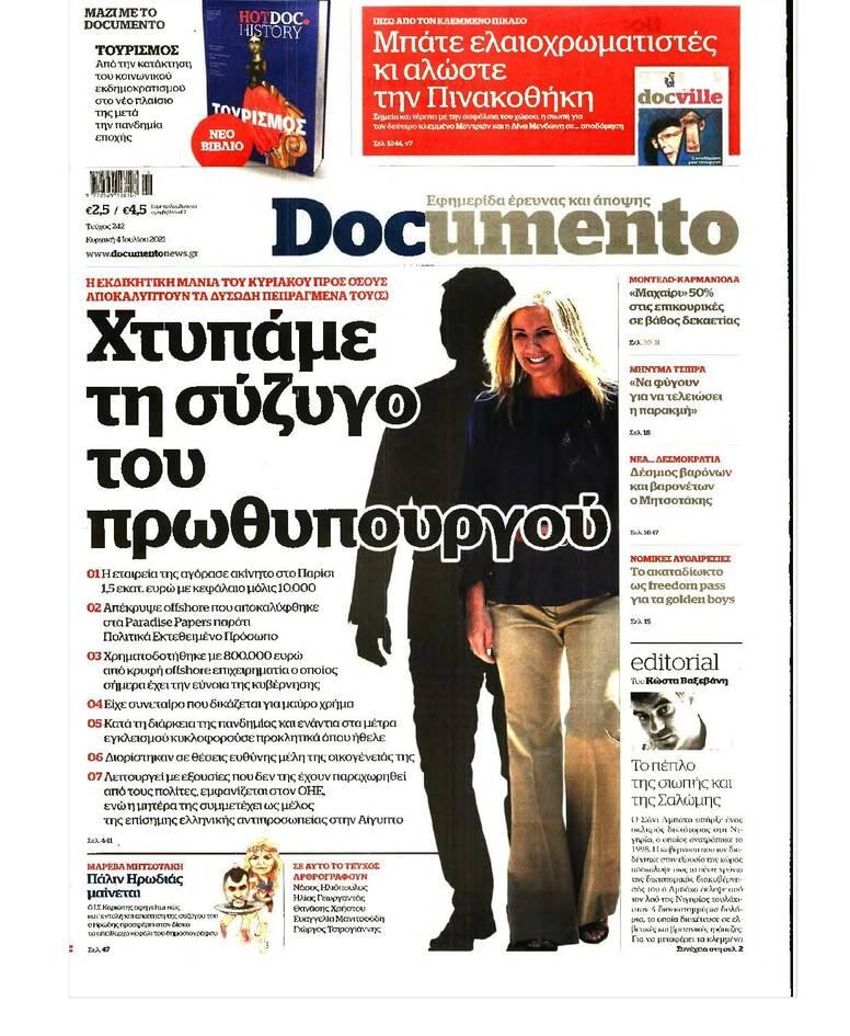 https://cdn.cnngreece.gr/media/news/2021/07/03/272635/photos/snapshot/documento-90.jpg