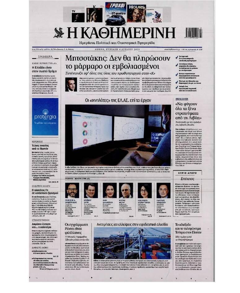 https://cdn.cnngreece.gr/media/news/2021/07/03/272635/photos/snapshot/kathimerini-28.jpg