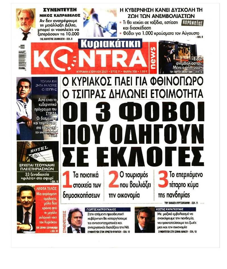 https://cdn.cnngreece.gr/media/news/2021/07/03/272635/photos/snapshot/kontra-21.jpg