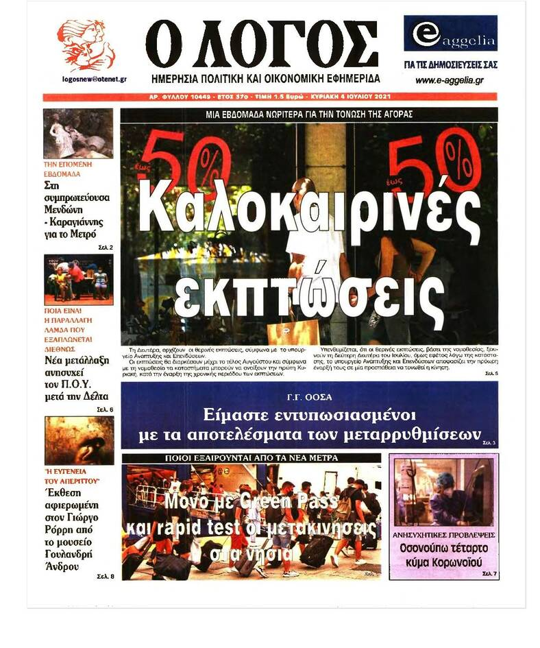 https://cdn.cnngreece.gr/media/news/2021/07/03/272635/photos/snapshot/logos-78.jpg