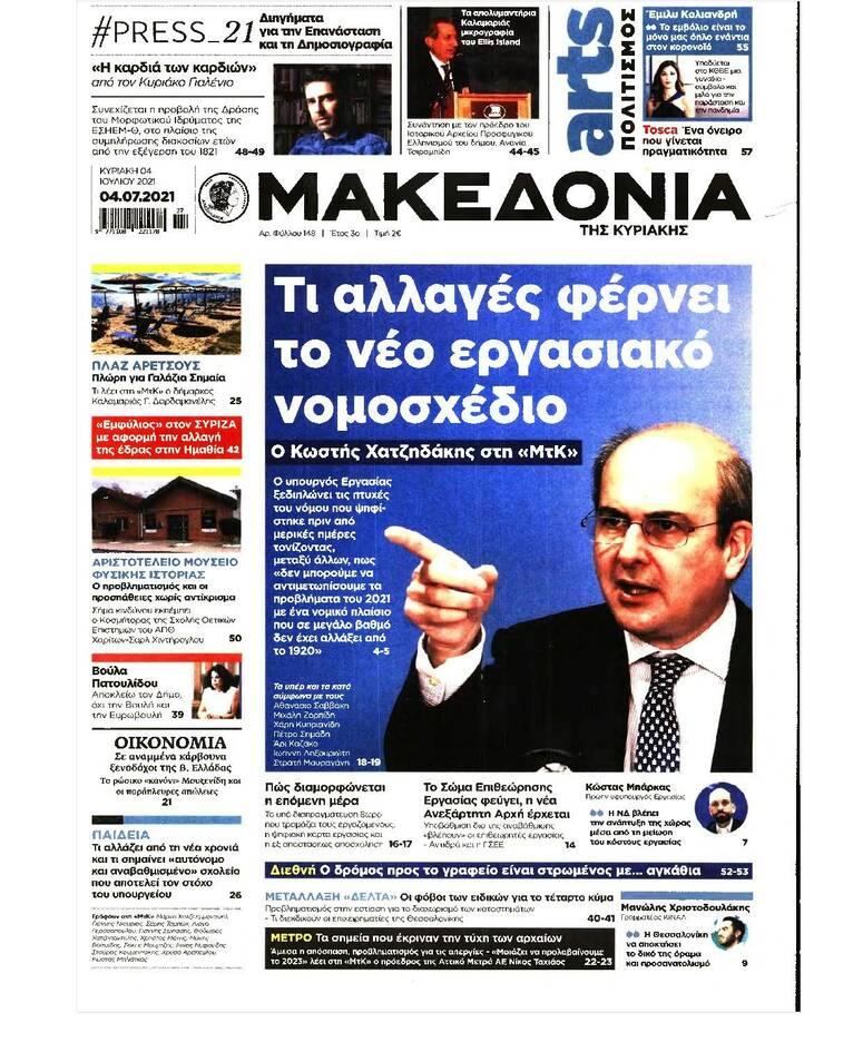 https://cdn.cnngreece.gr/media/news/2021/07/03/272635/photos/snapshot/makedonia-31.jpg