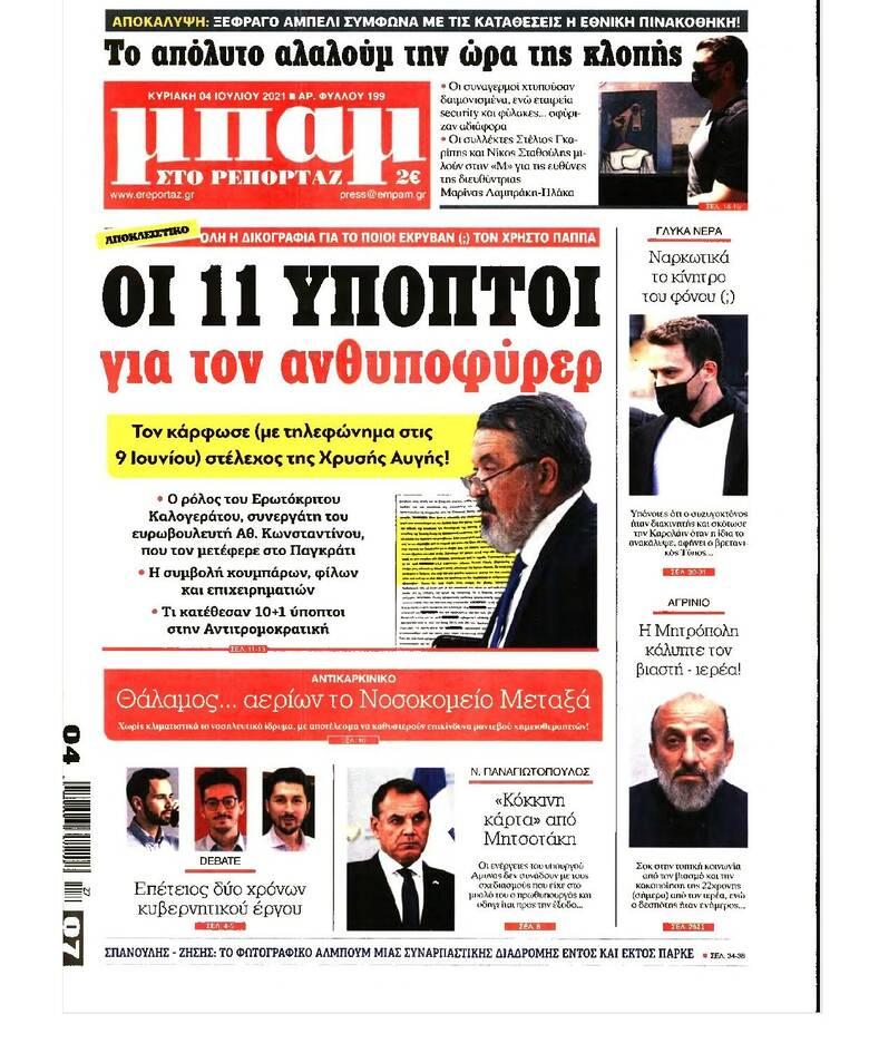 https://cdn.cnngreece.gr/media/news/2021/07/03/272635/photos/snapshot/mpam.jpg