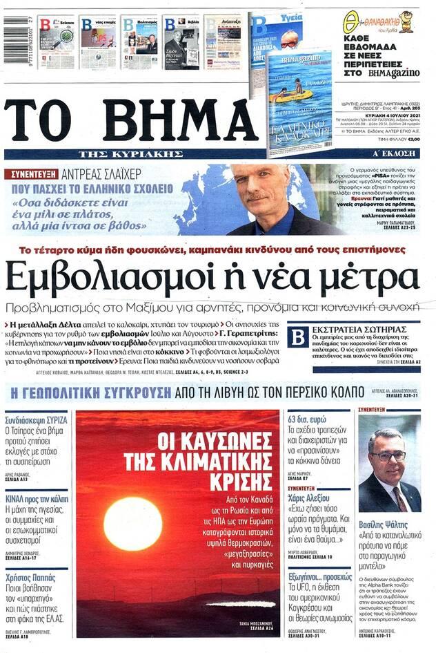https://cdn.cnngreece.gr/media/news/2021/07/03/272635/photos/snapshot/vima.jpg