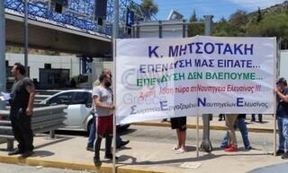 Διαμαρτυρία στα διόδια της Ελευσίνας από εργαζόμενους στα ναυπηγεία
