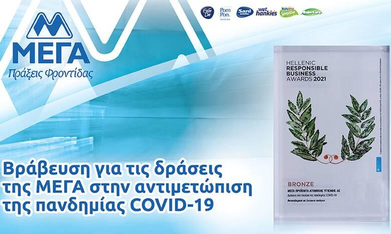 ΜΕΓΑ: Σημαντική διάκριση στα Hellenic Responsible Business Awards 2021