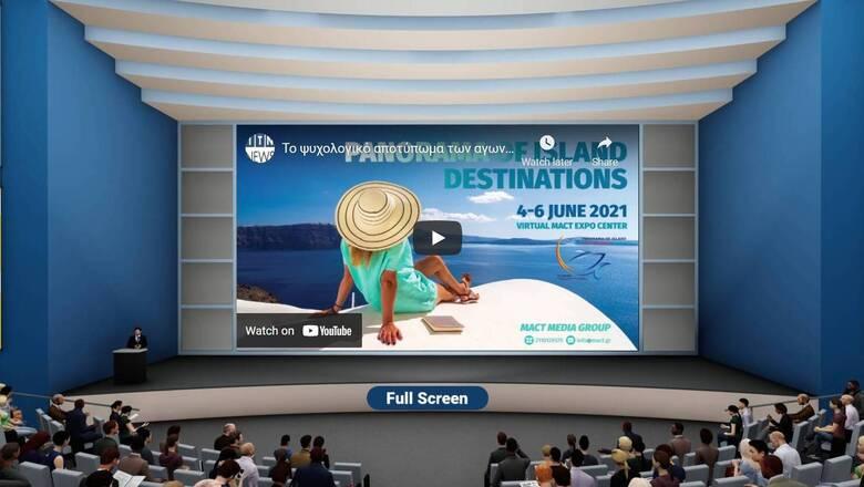Πάνω από 1.000 επισκέπτες παρακολούθησαν την ψηφιακή έκθεση «Πανόραμα Νησιωτικών Προορισμών»