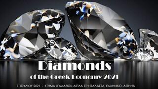 Η εκδήλωση Diamonds of the Greek Economy 2021